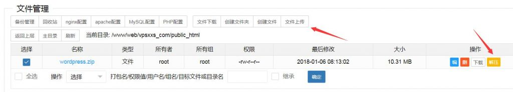 wordpress上传解压