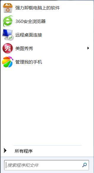 开始-远程桌面连接