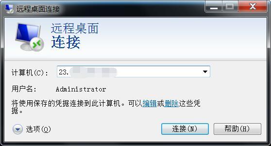 输入服务器IP