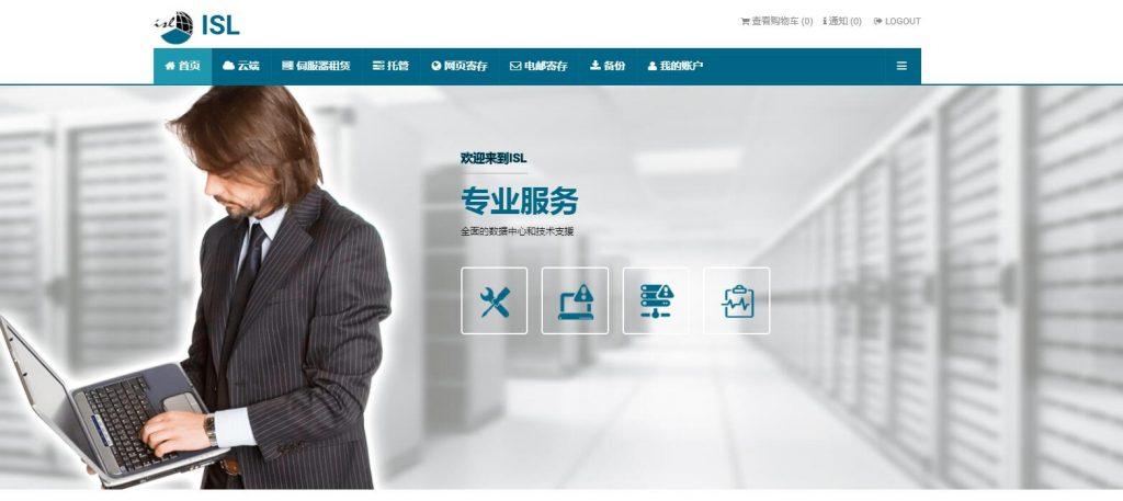 HKISL免费香港VPS测评  不限流量的香港VPS