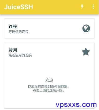 JuiceSSH界面