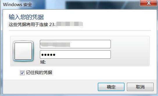 输入用户名密码