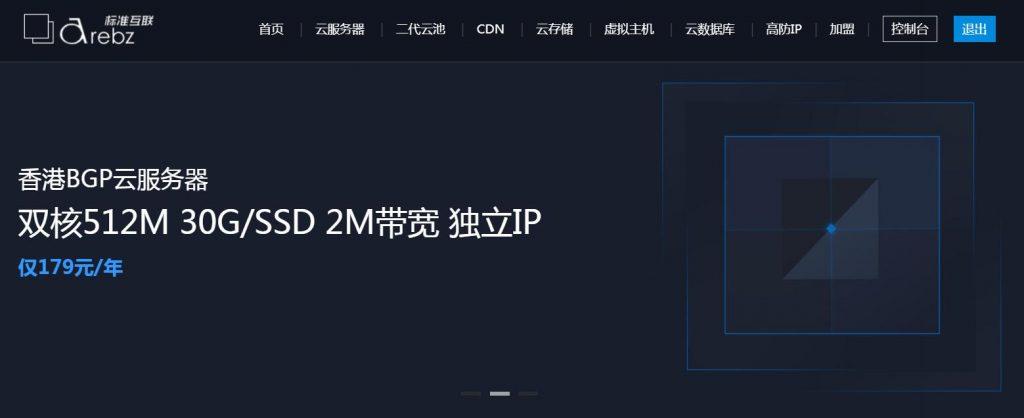 标准互联香港VPS测评,国人商家再发力,179元/年免备案