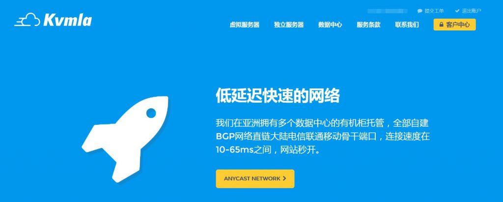 kvmla新加坡VPS测评:建站用户免备案的好选择   kvmla优惠码/自带windows