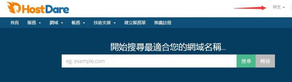hostdare选择简体中文语言