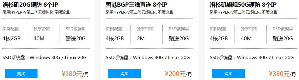 多IP云服务器