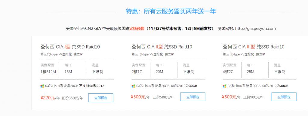 #黑五促销#标准互联圣何塞CN2 GIA:2核512M/20G SSD硬盘/不限流量/15M带宽/396元三年