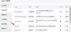安装fileinfo扩展
