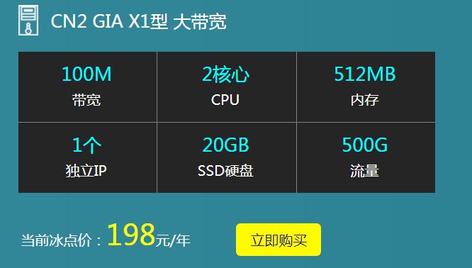 标准互联100M大带宽圣何塞CN2 GIA线路上线,198元一年,396元三年