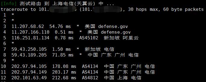 阿里云新加坡VPS电信回程路由