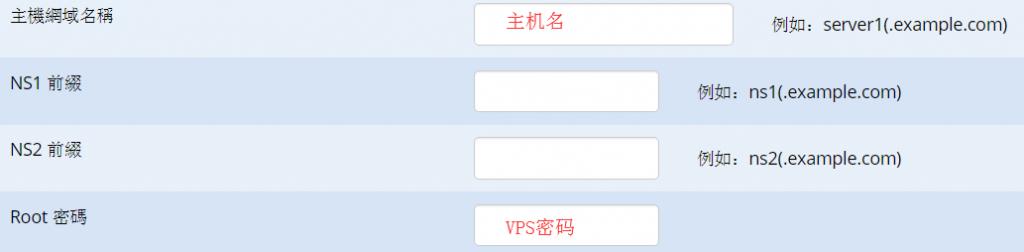 VPS设置