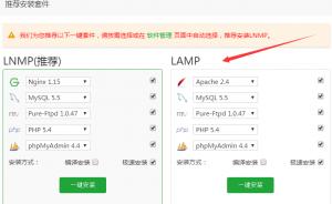 安装LAMP环境