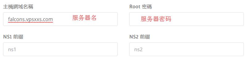 设置服务器密码
