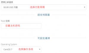 选择服务器配置