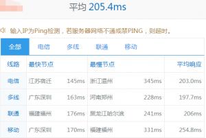 qovic国内ping