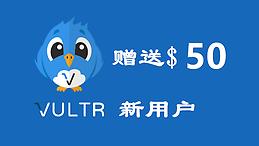 vultr新活动,注册就送50美元,有效期30天,支持微信和支付宝  付注册教程