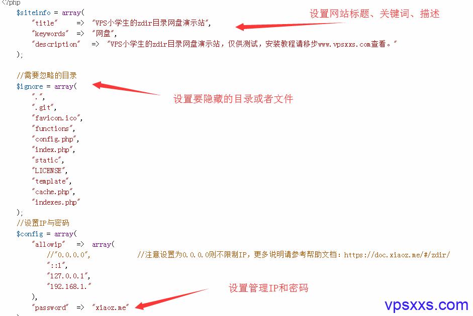 自建网盘教程之:Zdir  国人开发的目录列表程序,简单、实用、无需数据库