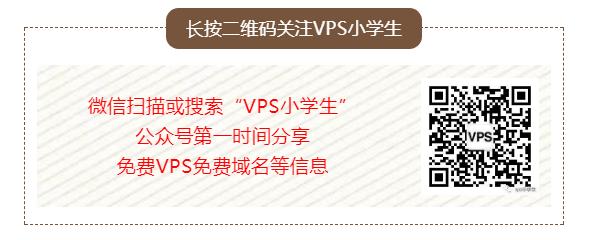 关注VPS小学生的微信