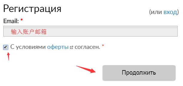 输入账户邮箱
