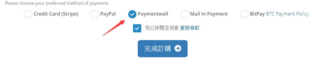 选择Paymentwall付款