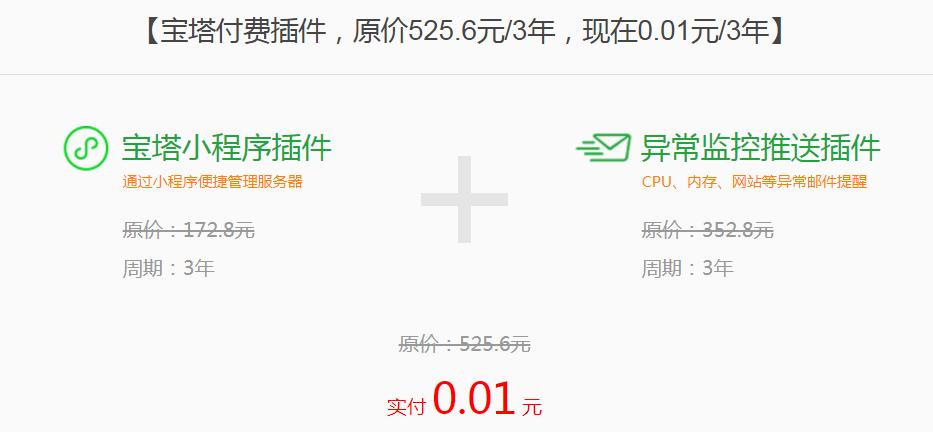 宝塔1分钱体验3年原价525.6元宝塔小程序+异常监控推送插件