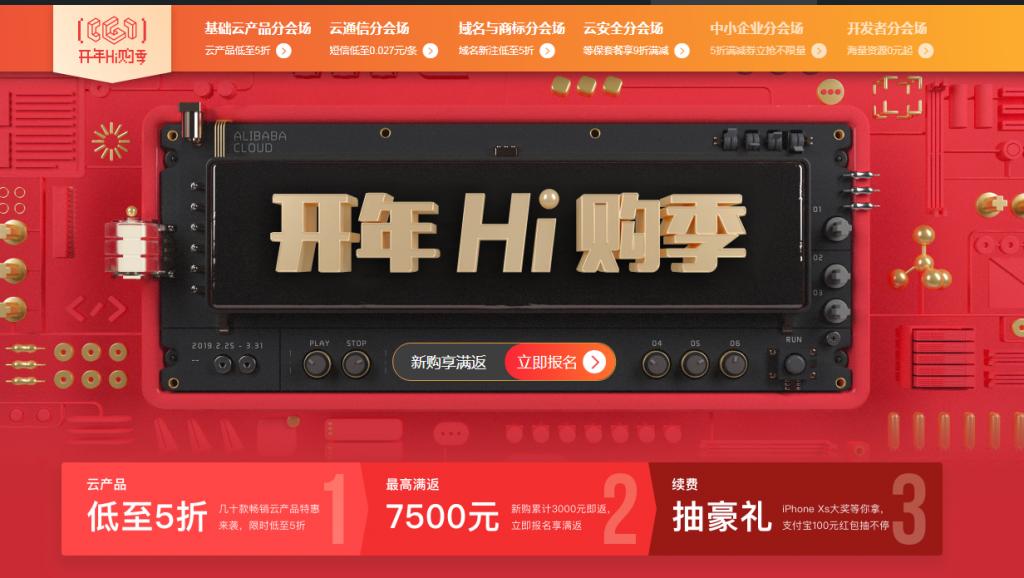 冲鸭!!阿里云香港轻量云服务器半价促销1核1G内存30M端口,年付144元!