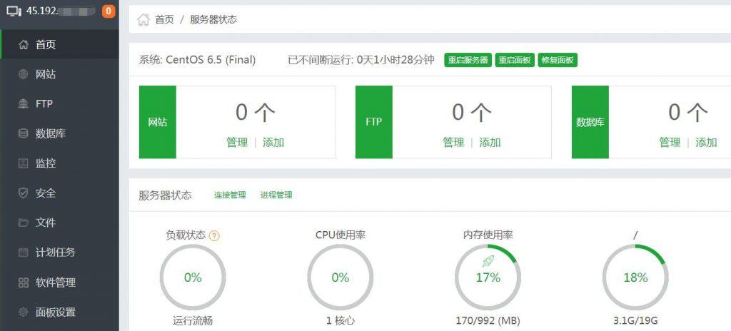 浩航互联香港大浦VPS安装宝塔面板