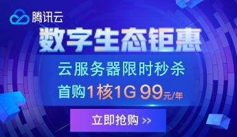腾讯云服务器秒杀:香港199元/年,新加坡299元/年