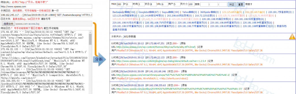 使用loghao查看网站日志