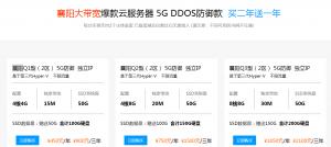 标准互联襄阳大带宽VPS