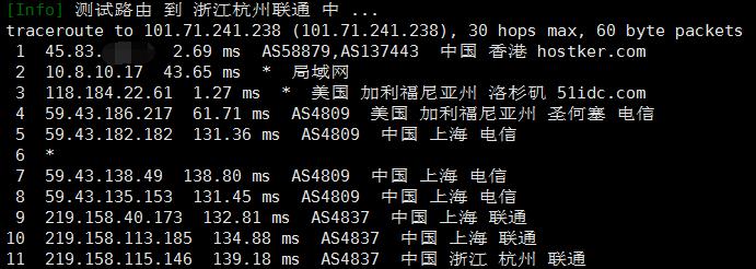 浩航互联美国CN2 GIA线路VPS联通回程路由