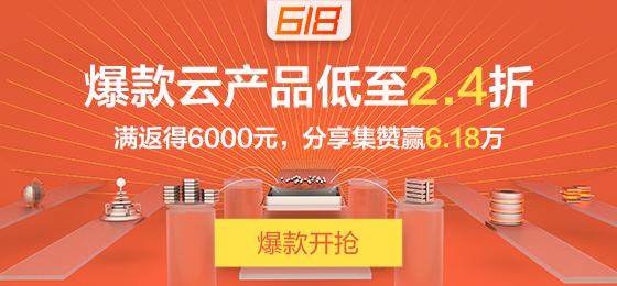 阿里云618促销:云服务器190元/年起,新用户2000元代金卷,满额最高返6000元,老用户分享集赞6.18万