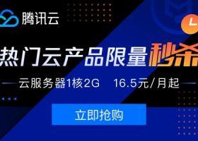 腾讯云服务器秒杀99元/年,2核4G内存6M带宽1499元三年,香港服务器249元/年