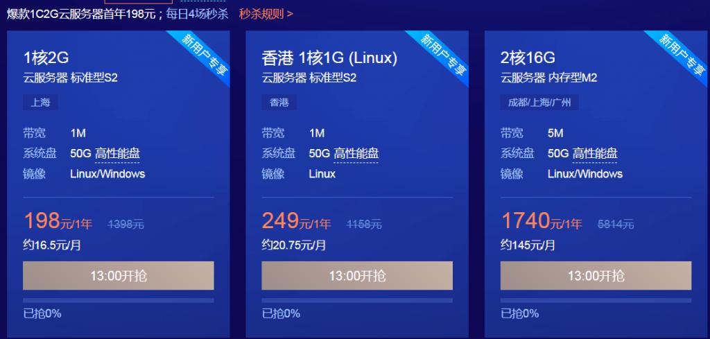 腾讯云香港服务器249元一年秒杀