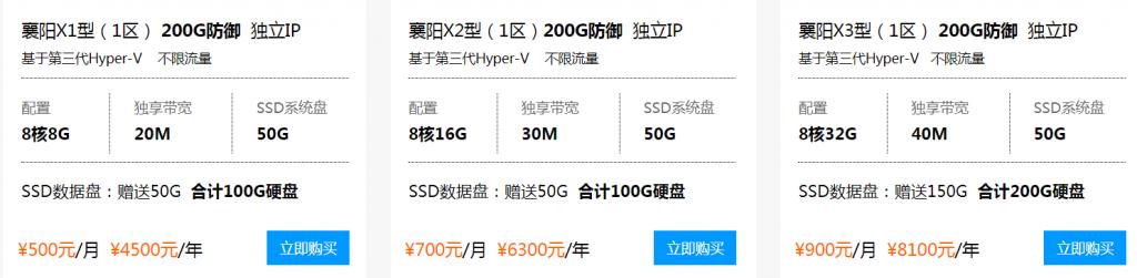 标准互联襄阳200G高防服务器上线,游戏服务器/棋牌服务器买2年送1年,8核8G内存/500元/月