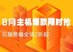阿里云服务器8月全场2折促销,国内云服务器538元/三年 香港云服务器524元/两年!