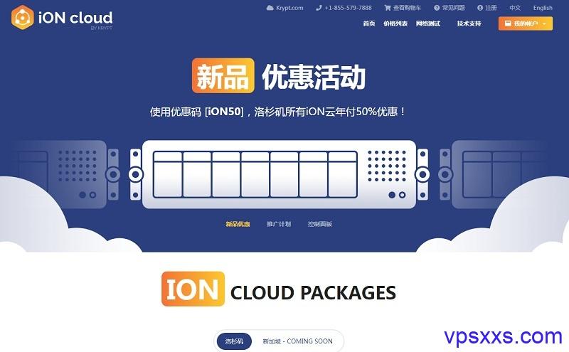 ION洛杉矶CN2 GIA线路VPS半价促销,支持支付宝微信,2核2G/60G SSD/3TB流量/1Gbps/7.5美元/月
