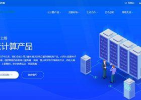 「TenVM」双11:香港/俄罗斯/澳大利亚/台湾/原生IP可看netflix VPS/NAT VPS八折起促销