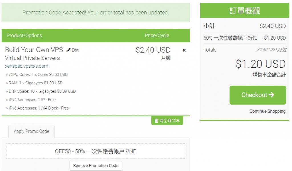 查看XenSpec优惠后的价格