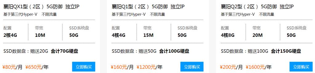 标准互联襄阳电信5G DDOS防御款
