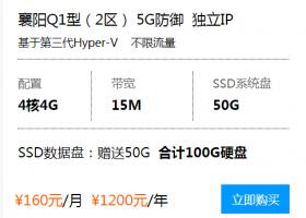 标准互联襄阳电信5G DDOS防御VPS上线,买两年送一年,80元/月,650元/年,1300元/三年