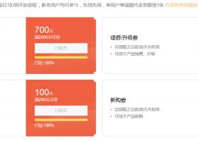 「腾讯云」10点秒杀满200减100或满2200减1000新购卷,上海北京云服务器99元/年,6M带宽云服务器1499元/年
