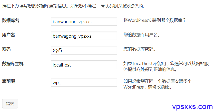 输入wordpress数据库信息