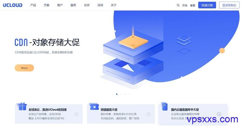 UCloud新用户送50元,国内独享CPU云服务器100元/年起,香港/新加坡/韩国/日本等200元/年起