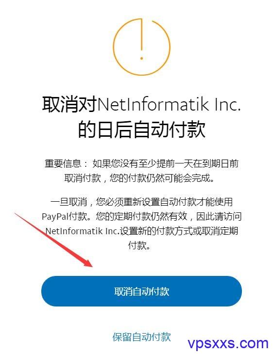 paypal取消自动付款