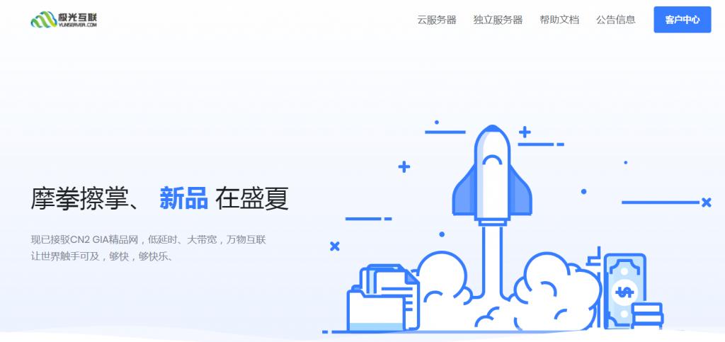 """极光KVM""""双节""""特别活动:全场六折,美西机房17元/月,137元/年起;中国香港机房29元/月,203元/年起"""