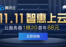「腾讯云」双11:国内云服务器88元/年,香港服务器168元/年,送满减优惠卷!