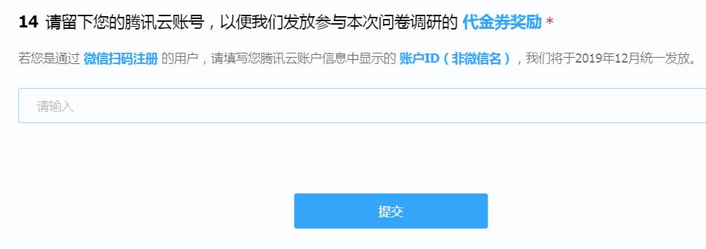 输入腾讯云ID