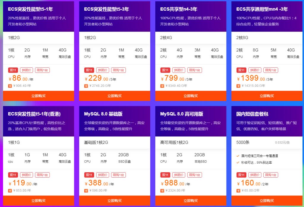 阿里云2019双十一促销服务器