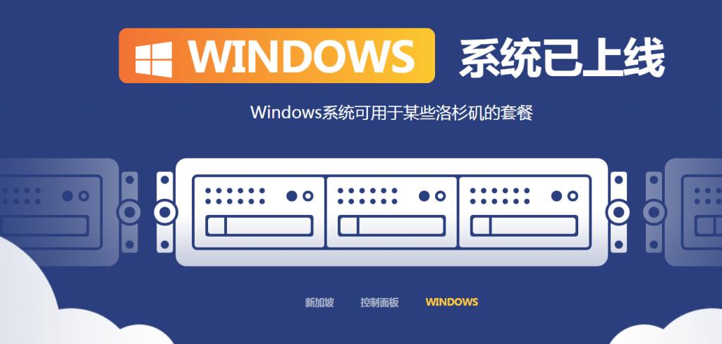 ION上线windows系统